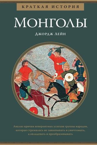 Джордж Лейн, Краткая история. Монголы