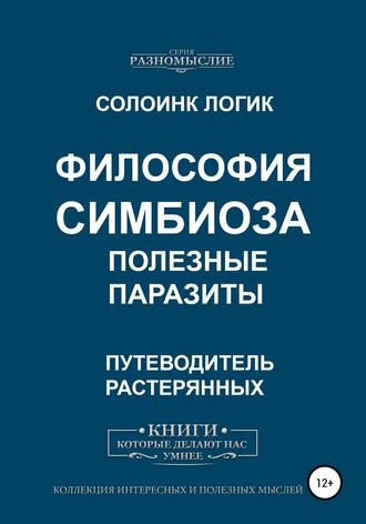 Солоинк Логик, Философия симбиоза. Полезные паразиты