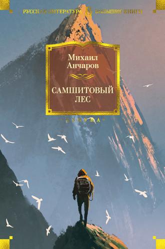 Михаил Анчаров, Александр Етоев, Самшитовый лес