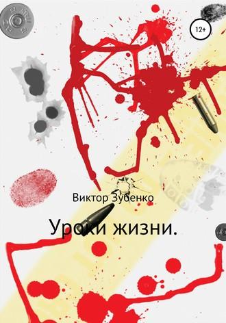 Виктор Зубенко, Уроки жизни
