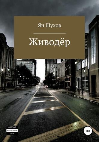 Ян Шухов, Живодёр