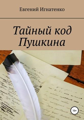 Евгений Игнатенко, Тайный код Пушкина
