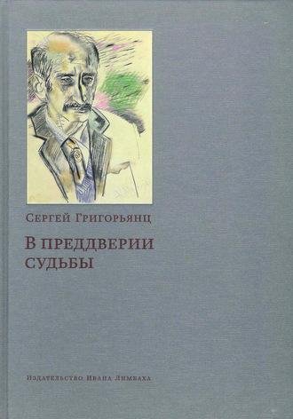 Сергей Григорьянц, В предверии судьбы. Сопротивление интеллигенции