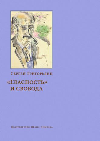Сергей Григорьянц, «Гласность» исвобода