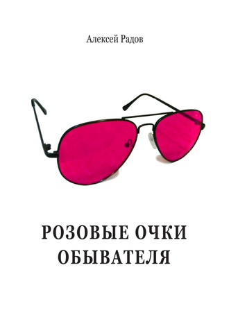 Алексей Радов, Розовые очки обывателя