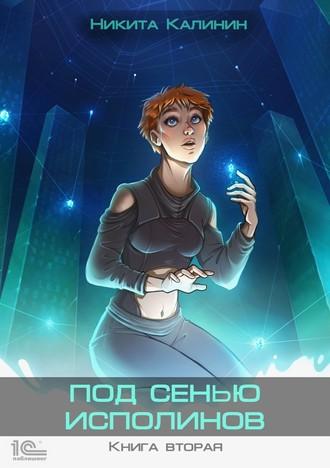 Никита Калинин, Под сенью исполинов. Книга вторая
