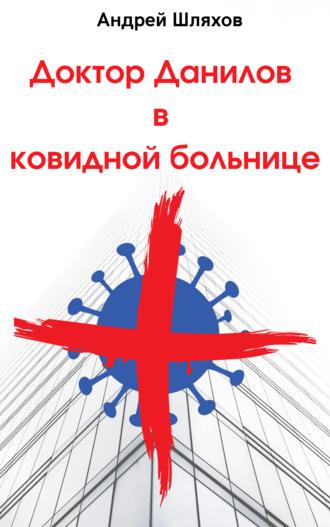 Андрей Шляхов, Доктор Данилов в ковидной больнице