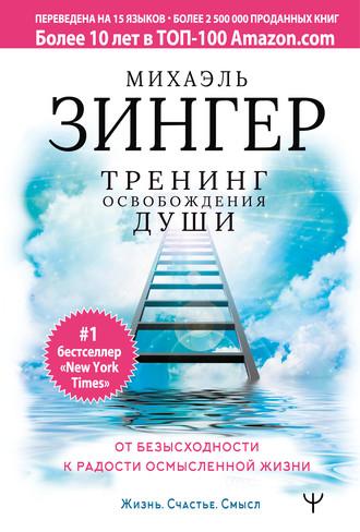 Михаэль Зингер, Тренинг освобождения души. От безысходности к радости осмысленной жизни