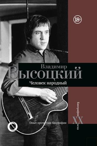 Дмитрий Силкан, Владимир Высоцкий. Человек народный. Опыт прочтения биографии