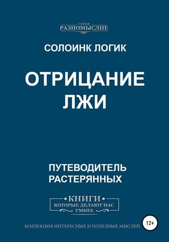 Солоинк Логик, Отрицание Лжи