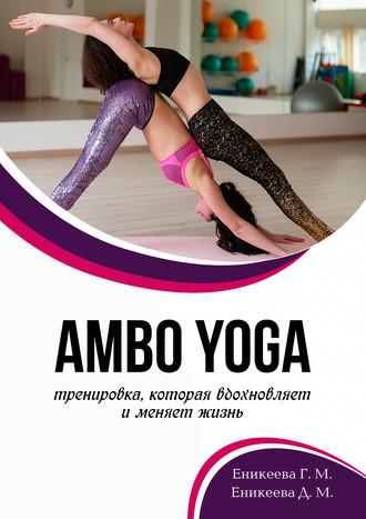 Дильнара Еникеева, Гюльнара Еникеева, AMBO YOGA Тренировка, которая вдохновляет и меняет жизнь