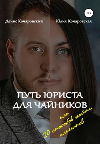 Денис Кочаровский, Юлия Кочаровская, Путь юриста для чайников, или 20 способов найти клиентов
