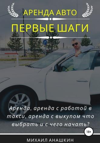 Михаил Анашкин, Аренда авто. Первые шаги