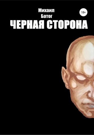 Михаил Батог, Чёрная сторона