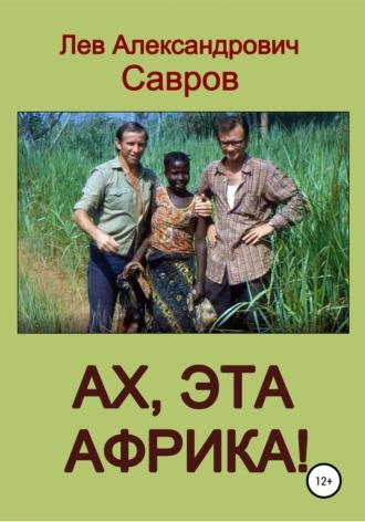Лев Савров, Ах, эта Африка!