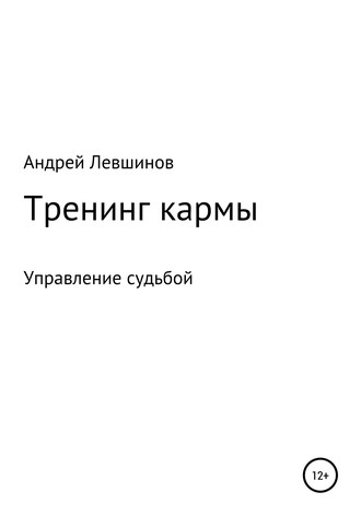 Андрей Левшинов, Тренинг кармы