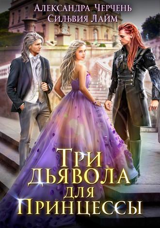 Сильвия Лайм, Александра Черчень, Три дьявола для принцессы