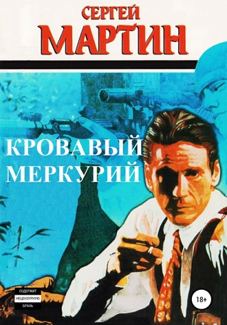 Сергей Мартин, Кровавый Меркурий
