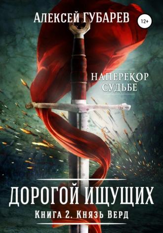 Алексей Губарев, Князь Верд. Книга 2