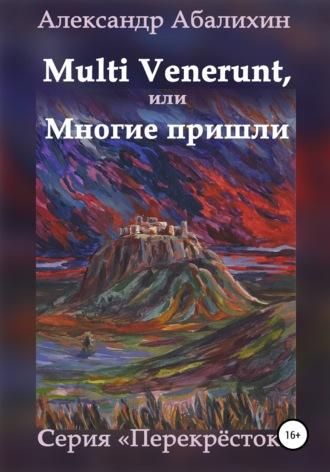 Александр Абалихин, Multi venerunt, или Многие пришли