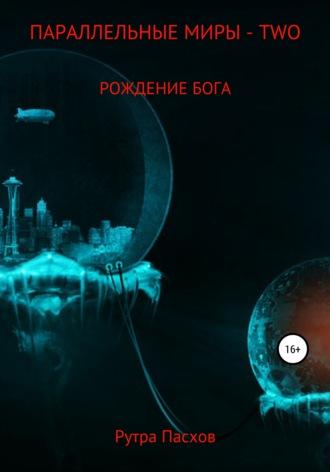 Артур Задикян, Параллельные миры – two. Рождение бога