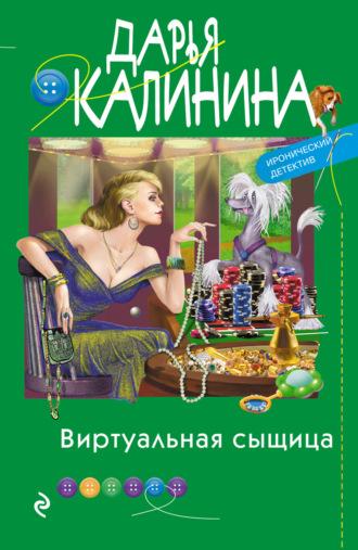 Дарья Калинина, Виртуальная сыщица