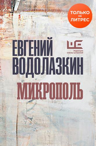 Евгений Водолазкин, Микрополь