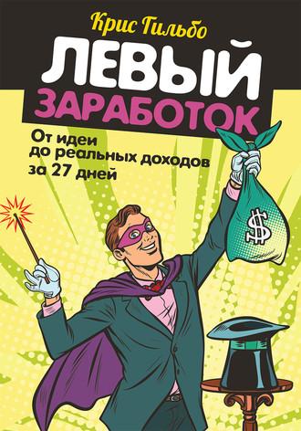 Крис Гильбо, Левый заработок: от идеи до реальных доходов за 27 дней