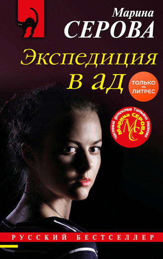 Марина Серова, Экспедиция в ад