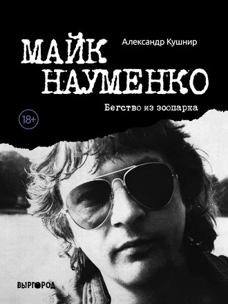 Александр Кушнир, Майк Науменко. Бегство из зоопарка
