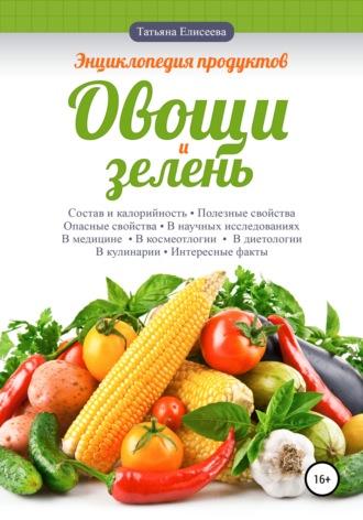 Татьяна Елисеева, Энциклопедия продуктов. Овощи и зелень