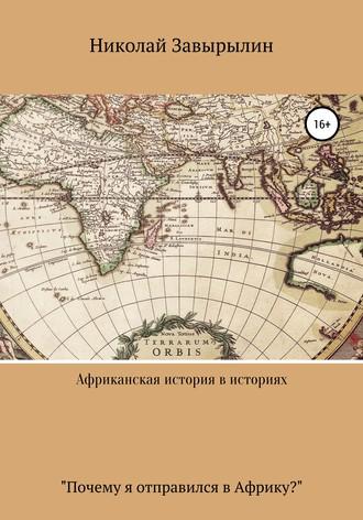 Николай Завырылин, Африканская история в историях
