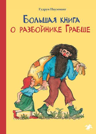 Гудрун Паузеванг, Большая книга о разбойнике Грабше