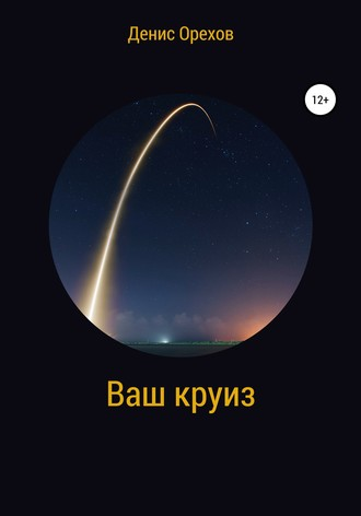 Денис Орехов, Ваш круиз