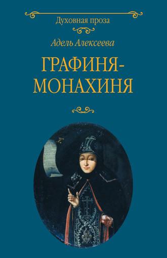 Адель Алексеева, Графиня-монахиня