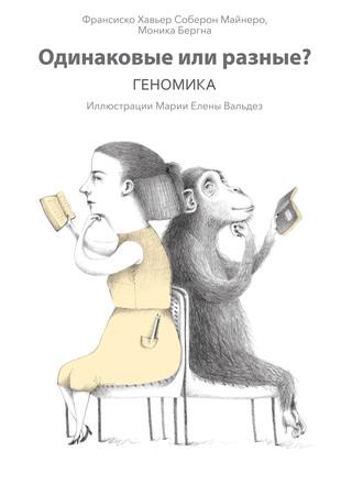 Моника Бергна, Франсиско Хавьер Соберон Майнеро, Одинаковые или разные? Геномика