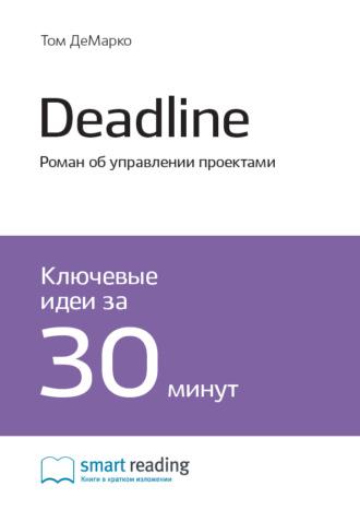 Smart Reading, Краткое содержание книги: Deadline. Роман об управлении проектами. Том ДеМарко