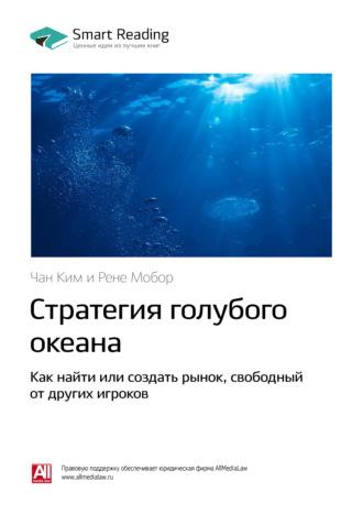 Smart Reading, Краткое содержание книги: Стратегия голубого океана. Как найти или создать рынок, свободный от других игроков. Чан Ким, Рене Моборн