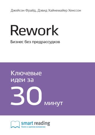 Smart Reading, Краткое содержание книги: Rework. Бизнес без предрассудков. Джейсон Фрайд, Дэвид Хайнемайер Хенссон