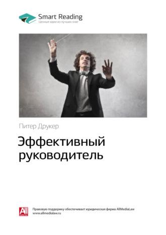 Smart Reading, Краткое содержание книги: Эффективный руководитель. Питер Друкер