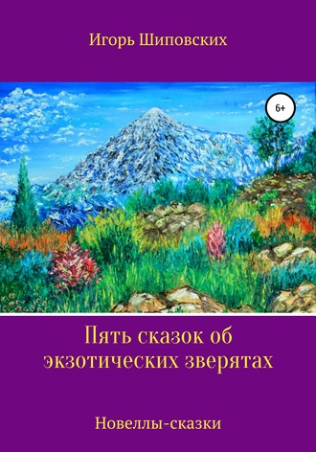 Игорь Шиповских, Пять сказок об экзотических зверятах