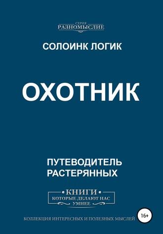 Солоинк Логик, Охотник