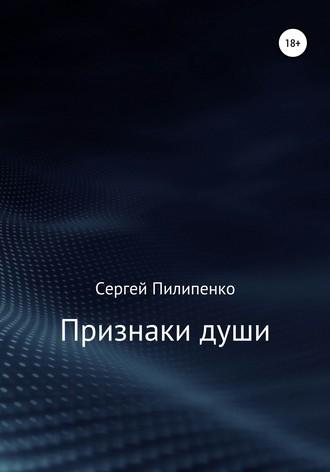 Сергей Пилипенко, Признаки души