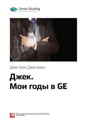Smart Reading, Краткое содержание книги: Джек. Мои годы в GE. Джек Уэлч, Джон Бирн