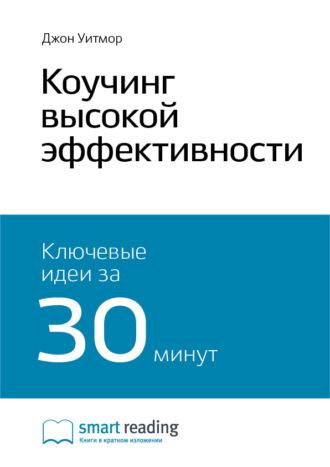 Smart Reading, Краткое содержание книги: Коучинг высокой эффективности. Джон Уитмор