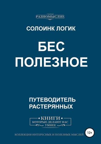 Солоинк Логик, Бес Полезное