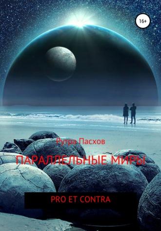Рутра Пасхов, Параллельные миры pro et contra