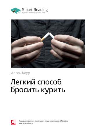 Smart Reading, Аллен Карр: Легкий способ бросить курить. Саммари