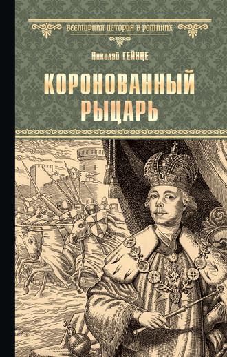 Николай Гейнце, Коронованный рыцарь