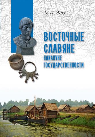 Максим Жих, Восточные славяне накануне государственности